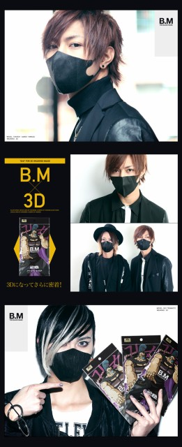 全品P10%還元!! マスク 黒 メンズ レディース ユニセックス ブラックマスク メール便対応 だてマスク まとめ割 使い捨て / B.M 3D 黒マ