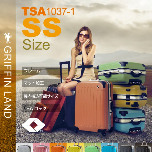 キャリーケース キャリーバッグ スーツケース 機内持ち込み 小型 SSサイズ 送料無料 マット加工 保証付 軽量 TSA1037-1