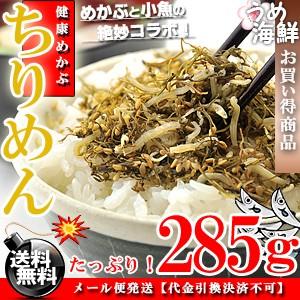 あったかご飯にドンピシャうめ海鮮 めかぶチリメン お徳用 95g×3個/送料無料/ちりめんじゃこ/芽かぶ/チリメン