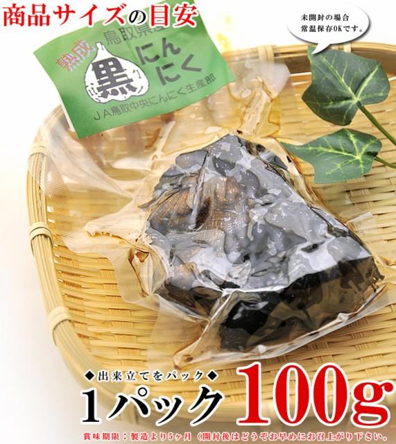 長期熟成で栄養満点!国産 熟成 黒にんにく お徳用 300g(100g×3個入り)【送料無料】にんにく