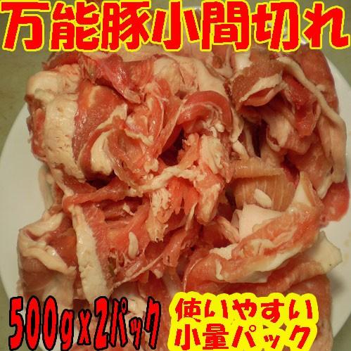 ★万能豚小間1kg(500gx2パック)1140円/アウトレッ/ト業務用/焼肉/豚バラ/ステーキ/角煮