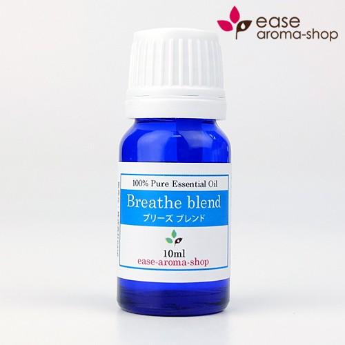 【メール便可】ブレンドオイル/Breathe blend (ブリーズ) 10ml 【アロマオイル】