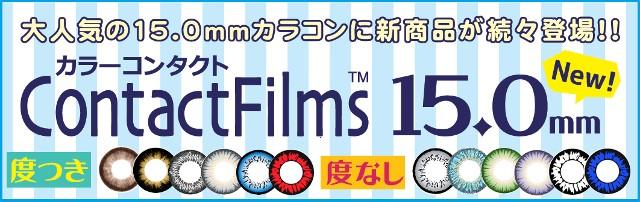 【度あり】▼送料無料▼JPSコンタクトフィルム 15.0mm 1か月/2枚セット