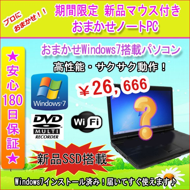 【6ヶ月保証】【新品SSD 128GB搭載】★中古ノートパソコン★NO Brand  高性能・Wi-Fi対応・CD・DVD再生&書込みOK・Win7仕様♪