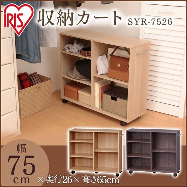 収納カート SYR-7526 全2色 アイ...