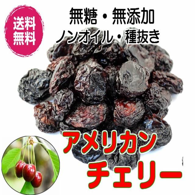 無添加(アメリカンチェリー 1kg)送料無料 ドライフルーツ 業務用 チェリー さくらんぼ 砂糖不使用