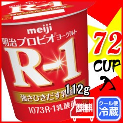 明治ヨーグルトR-1 食べるタイプ カップ112g×72個入り【送料無料♪】【代引き不可】【クール便】MMM63