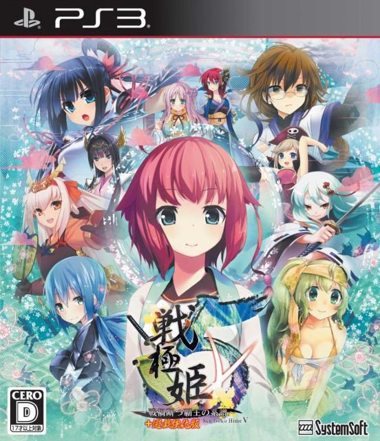 戦極姫5~戦禍断つ覇王の系譜~(PS3版)
