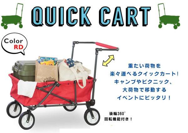 【送料無料】重い荷物運びに便利!クイックカート 折りたたみ可能