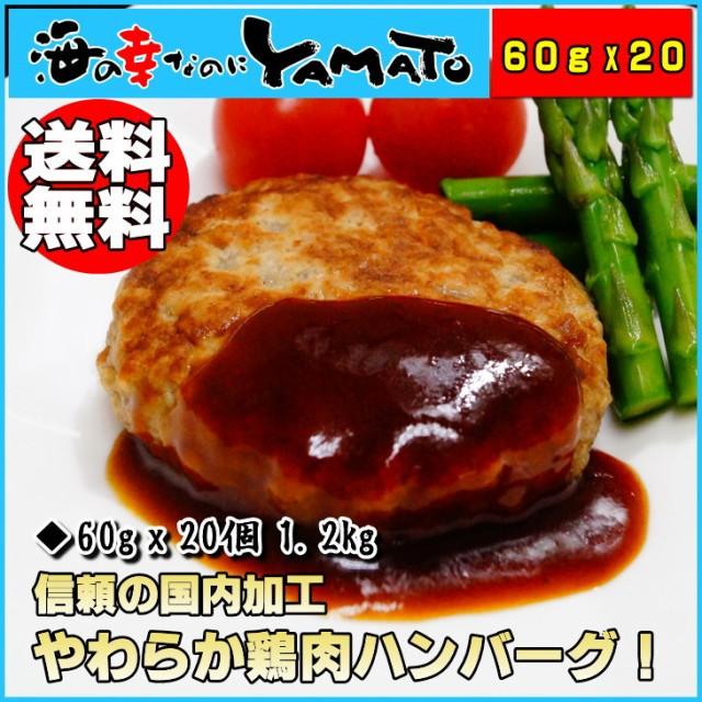 【送料無料】【国産鶏肉使用!】やわらか鶏肉ハンバーグ!60gx20個 1.2kg!!鳥肉/とり/トリ/ハンバーグ/惣菜/