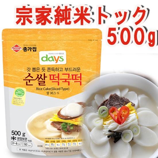 【冷蔵選択必要!】 宗家 純米 トック 500g ★韓国食品市場★韓国食材/韓国料理/トッポキ材料/もち