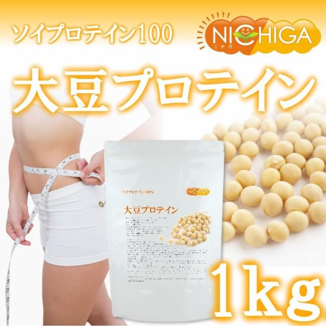 大豆プロテイン(国内製造) 1kg 遺伝子組換え不使用 新規製法採用 [02] NICHIGAニチガ
