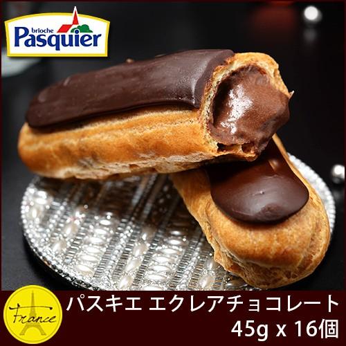 フランス直輸入 Pasquier/パスキエ エクレア チョコレート(45g×16個)