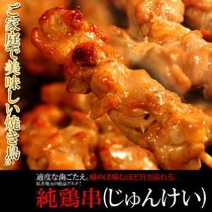 ★「福井県産の美味しい焼き鳥!純鶏串(じゅんけい)どっさり 25g×20串×2セット」適度な歯ごたえがあり噛めば噛むほど旨みが溢れます!
