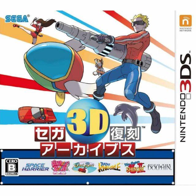 *新品*【3DS】セガ3D復刻アーカイブス