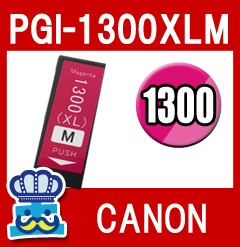 キャノン PG!-1300XLM マゼンタ 単品 互換インク CANON プリンター MAXIFY-MB2330 / MAXIFY-MB2030