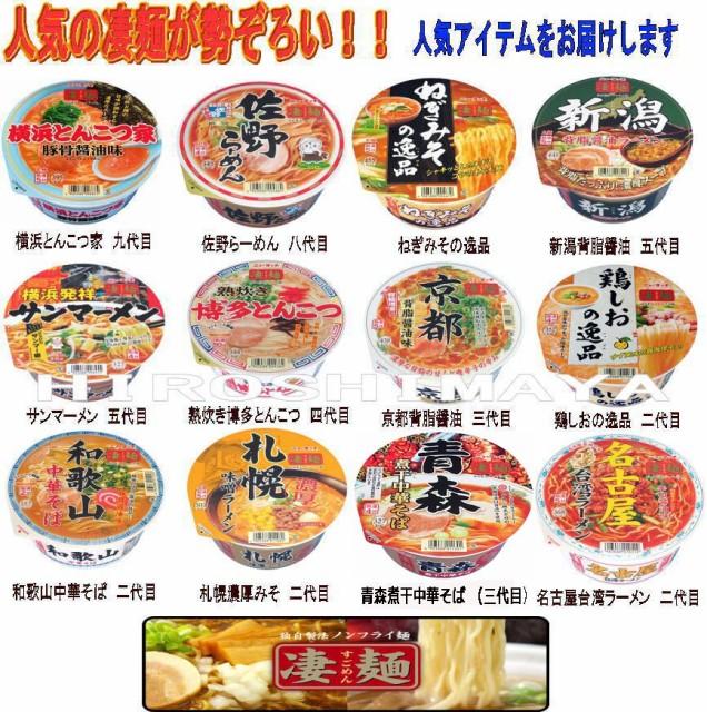 【 送料無料 】【6240円以上で景品ゲット】 ニュータッチ 凄麺 ご当地ラーメン 人気ランキング12食セット B
