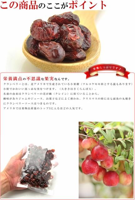 程よい酸味♪ドライ クランベリー 1kg(500g×2個) アメリカ産/送料無料/ドライフルーツ