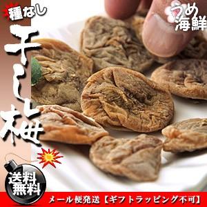 紀州南高梅使用!種なし 干し梅 45g×5個/送料無料/ほし梅/ほしうめ/塩分補給