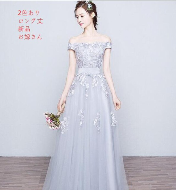 ロングドレス パーティードレス 結婚式 二次会 花嫁ドレス 大きいサイズ ロングドレス発表会 披露宴 成人式オフショルダーの通販はWowma!