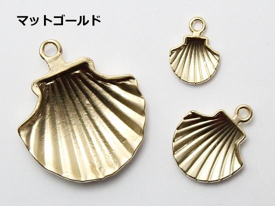 貝殻のチャーム(小) 10個[金古美/ゴールド/シルバー/マットゴールド]★チャーム パーツ シェル 貝がら