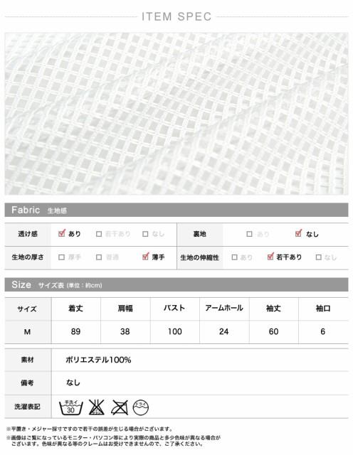 ラストワンSALE【2498→1298円】メッシュロングブルゾンレディース[入荷済]