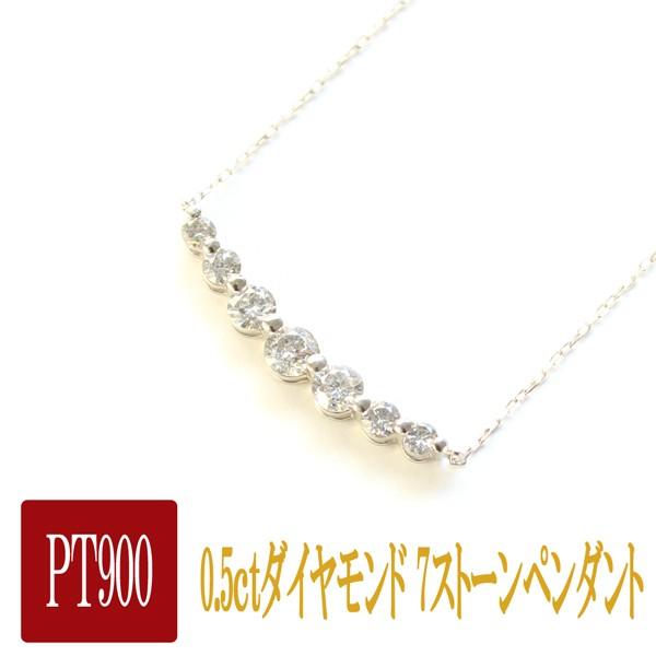 全ての プラチナ 0.5ct ダイヤモンド 7石 ダイヤモンド プラチナ グラデーションセッティングペンダント 0.5ct ネックレス, 刈羽村:15d613cc --- chevron9.de