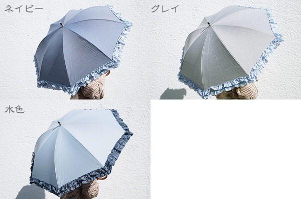 日傘  シャンブレー晴雨兼用傘 UVカット加工/フリル付 452876