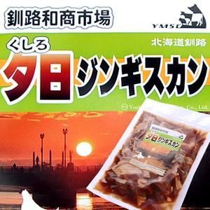 くしろ夕日ジンギスカン 〔味付ジンギスカン〕【北海道釧路和商市場】