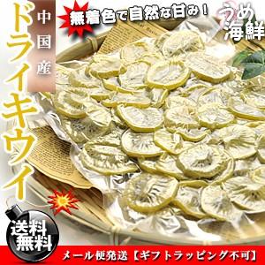 無着色&自然な甘み♪ドライ キウイ お徳用 500g【送料無料】キウィ ドライフルーツ