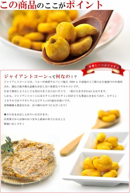 カレーの風味が絶品!★ジャイアントコーン カレー味 1kg(500g×2個入り) 送料無料/とうころこし