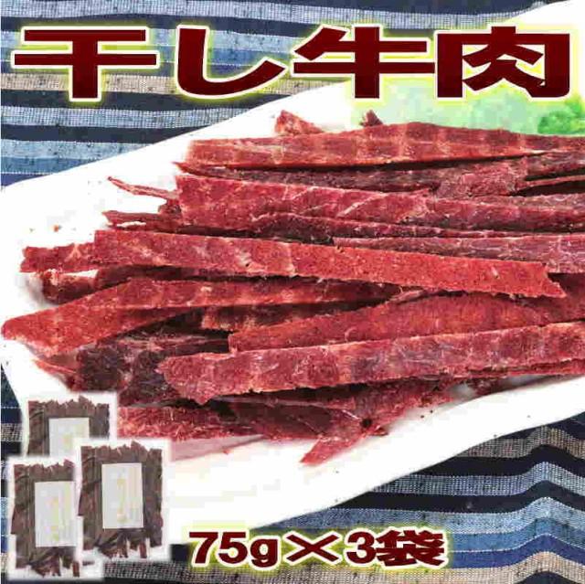 郵便ポスト投函便【送料無料】【干し牛肉(ビーフジャーキー)】75g×3袋 (甘口)【New】