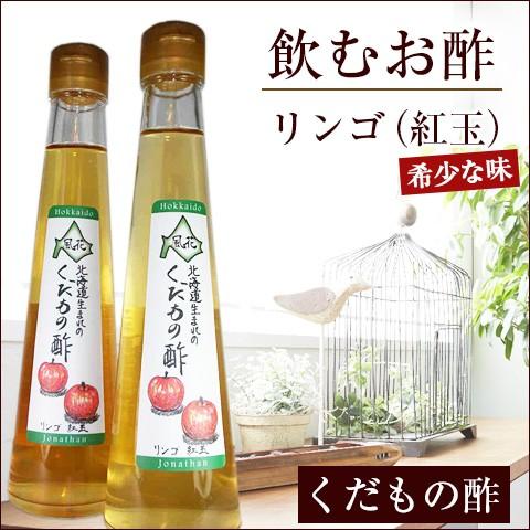 送料無料★飲むお酢 北海道生まれのくだもの酢リンゴ(紅玉)×3 ドリンクジュース/贈り物/グルメ 食品 ギフト