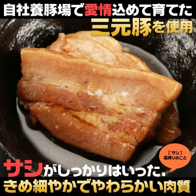【角煮】国産三元豚使用 豚角煮 200g【冷凍】【豚肉】【煮物】【5400円以上まとめ買いで送料無料対象商品】(lf)あす着