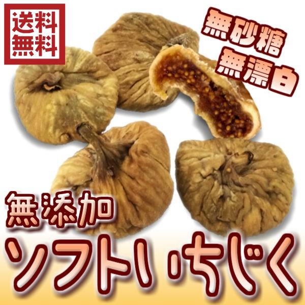 無漂白 無添加(ドライいちじく 500g)送料無料 ドライフルーツ 激安 ソフトイチジク 砂糖不使用