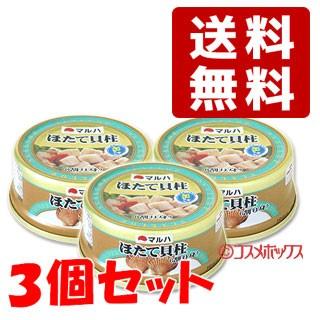 【●お取り寄せ】 送料無料 マルハ ほたて貝柱水煮(割り身) 固形量40g(内容総量65g)×3個セット MARUHANICHIRO