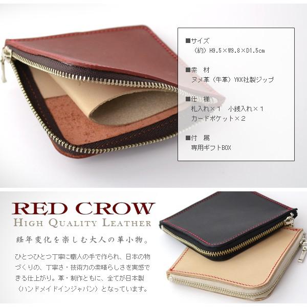 RED CROW 日本製ヌメ革コインケース L型ファスナーウォレット RC-1014