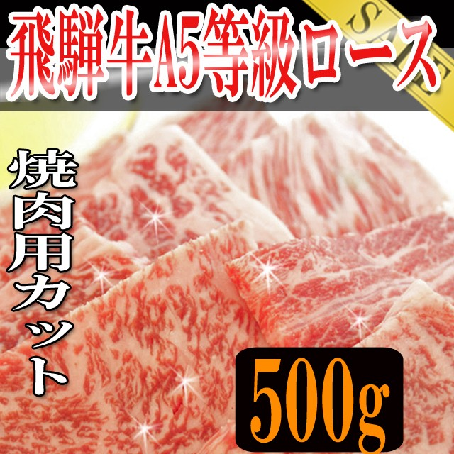 飛騨牛5等級ロース焼き肉用カット500g/冷凍便