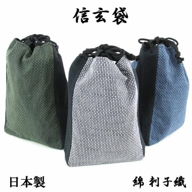信玄袋 刺し子 -7- 和粋庵 メンズ 巾着袋 綿100% 日本