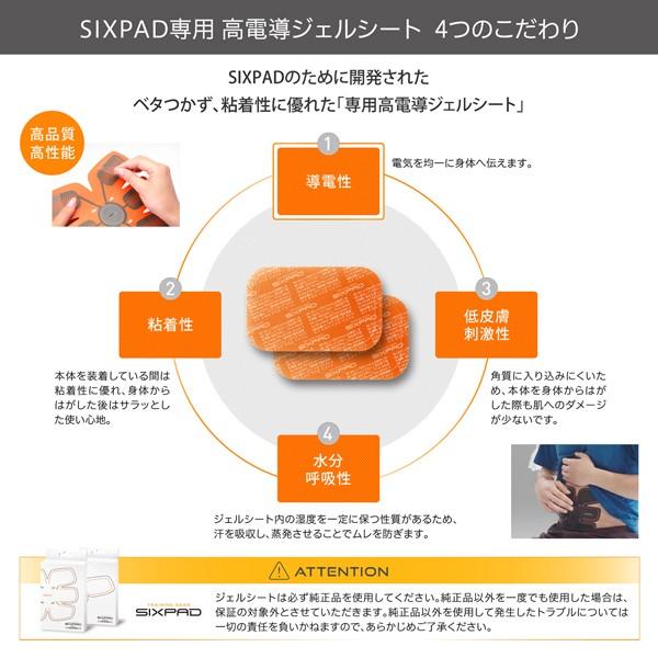 【メーカー公式】シックスパッド(SIXPAD)ボディフィット高電導ジェルシート(2枚×3箱) EMS ems 筋肉 筋トレ 腹筋 正規品 お得用