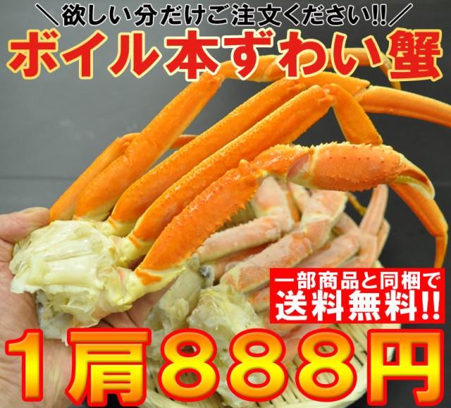 身入り抜群!!ボイルズワイ蟹足1肩(約250g前後)/ズワイガニ/カニ/脚/訳あり