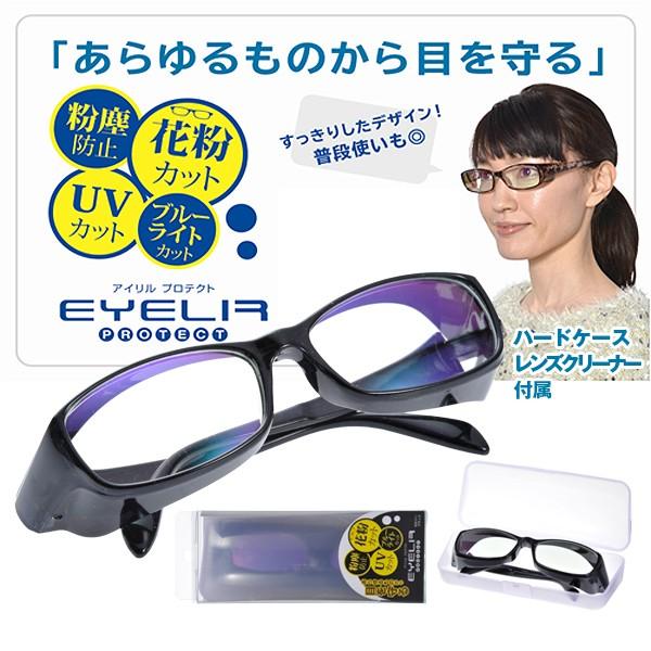 アイリルプロテクト(UVカット,ブルーライトカット,メガネ,眼鏡,グラス,男女兼用,ブルーライト40%カット)