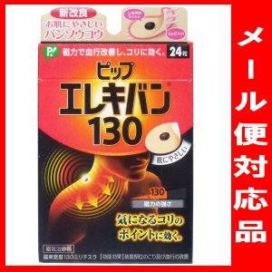 【ゆうパケット便送料(105円)対応品】ピップエレキバン130 24粒入り