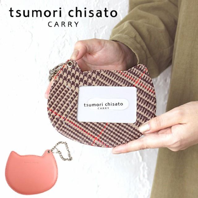 tsumori chisato carry ツモリチサト キャリー パスケース 定期入れ チェックバイヤス 猫 ネコ ねこ 57195