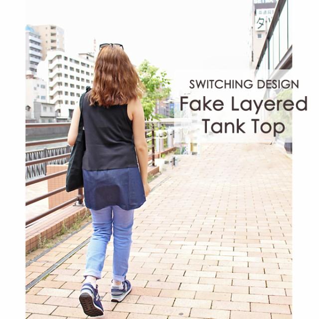 【即納】M~4L 大きいサイズあり/綿100% 裾切替デザインレイヤードタンクトップ 重ね着オシャレ♪夏 新作 トップス TシャツWK0039