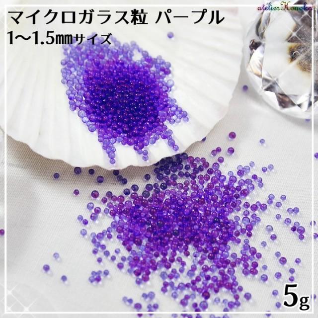 マイクロガラス粒 パープル 1~1.5mmサイズ 5g★レジン封入パーツ 極小 穴なしガラスビーズ