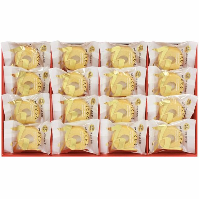 送料無料★五郎島金時 ミニバウムクーヘン 洋菓子スイーツ お菓子【のしOK】/贈り物/食品 ギフト