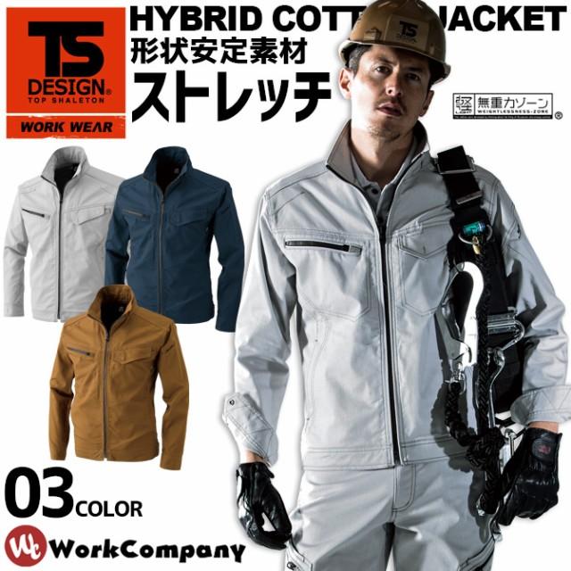 Ts Design 作業服 ハイブリッドコットン ストレッチ ワークブルゾン towa ts