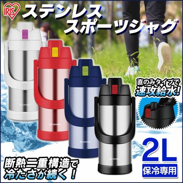 マグボトル 水筒 スポーツ スポーツジャグ SSJ-2000 アイリスオーヤマ 送料無料