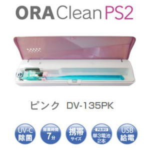 ★「オーラクリーンPS2 1個」殺菌灯パワーで歯ブラシを強力除菌!紫外線ハブラシ除菌庫・歯ブラシに付着した雑菌を最大99.9%除去